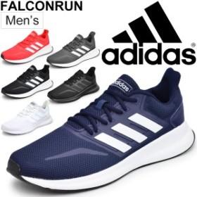 SALE★ランニングシューズ メンズ アディダス adidas ファルコンラン M FALCONRUN M ジョギング トレーニング 男性用 2E相当 スポーツ カ
