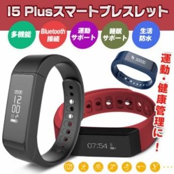 スマートブレスレット I5 Plus スマートウォッチ Bluetooth 生活防水 運動 睡眠 計測 歩数計 line通知 Android iPhone mb094