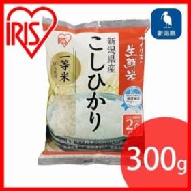 アイリスの生鮮米 新潟県産こしひかり 2合パック 300g アイリスオーヤマ