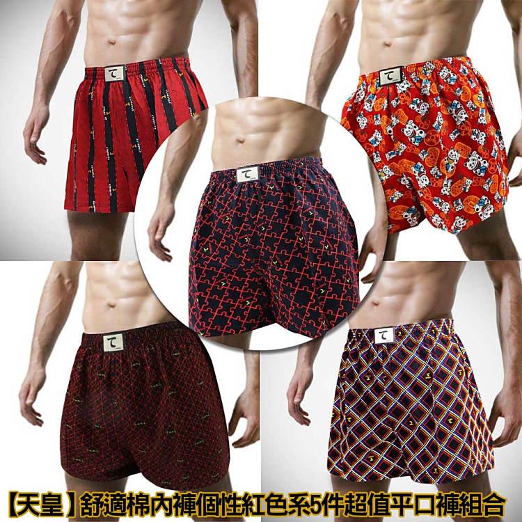 【天皇】舒適棉內褲個性紅色系5件超值平口褲組合(款式隨機出貨)