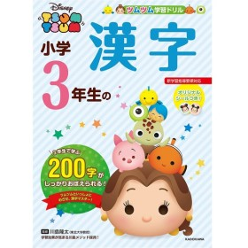 小学3年生の漢字/川島隆太