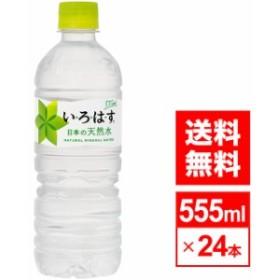 【クーポンあり】い・ろ・は・す 555ml 24本 いろはす ミネラルウォーター 水 【送料無料】北・沖+540円 メーカー直送 @B倉庫