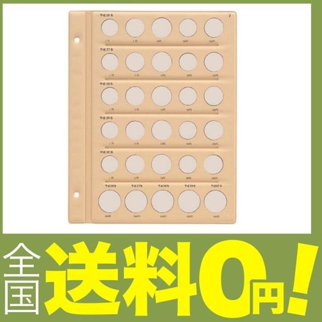 テージー 平成コインアルバムII スペア台紙 普通コイン用(平成26年~30年用) C-38S2