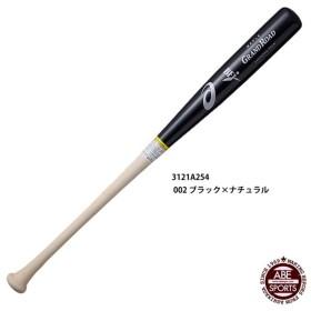 【アシックス】 GRAND ROAD グランドロード 硬式バット 大谷選手モデル/硬式木製バット (3121A254) 002 ブラック×ナチュラル