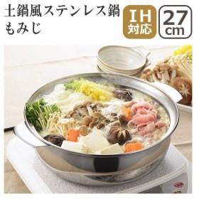 土鍋風ステンレス鍋 もみじ27cm SJ1858 ヨシカワ