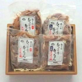 真岡産 旨甘米豚味付けホルモン詰合せ(塩2・みそ2各350g)
