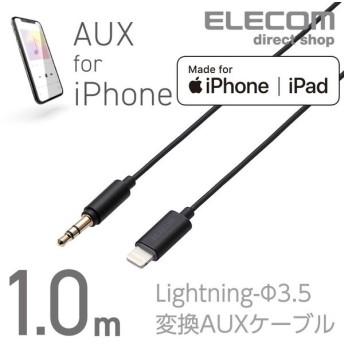 エレコム Lightning-ステレオミニプラグ 3.5mm 変換AUXケーブル ストレート-ストレート オス ライトニングケーブル iphone 音楽 車 ブラック 1.0m┃AX-L35D10BK