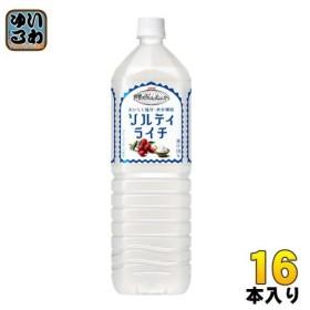 キリン 世界のkitchenから ソルティライチ 1.5L ペットボトル 16本 (8本入×2まとめ買い)〔スポーツドリンク〕