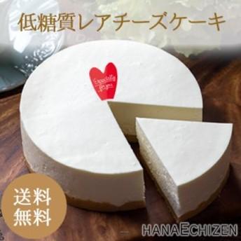 低糖質レアチーズケーキ【バースデーケーキ】【敬老の日】【スイーツ】【誕生日】【お祝】