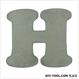スズキッド スチールマテリアル 切文字H 42×38×2 FSM-H