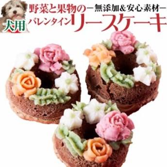 【期間限定販売】犬用 バレンタイン ケーキ(ヴァレンタイン リース ケーキ)無添加
