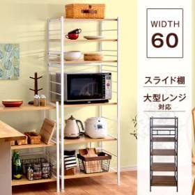 レンジラック 幅60cm 大型レンジ対応 レンジ台 スライド棚 キッチンラック 収納家具 レンジ レンジボード キッチン収納