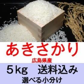 30年産 広島県庄原産あきさかり5kg便利な選べる小分け