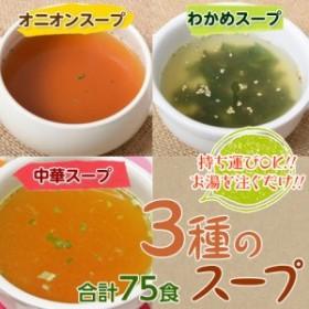 ポイント消化 お手軽スープ 3種75食 中華 オニオン わかめ 各25食 食品 定番スープ 送料無料 ゆうパケット代引不可 同梱不可