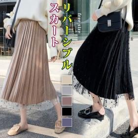 プリーツロングスカート 2way☆リバーシブルスカート 大人かわいいデザイン