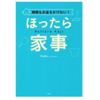 時間もお金もかけない!ほったら家事/Ayaka(著者)