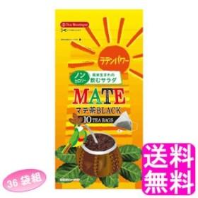 【送料無料】 ティーブティック マテ・ブラック(三角型ティーバッグ)【36袋組】 ■ 日本緑茶センター ロースト マテ茶 飲むサラダ