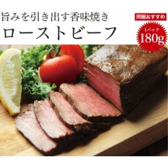 旨みを引き出した ローストビーフ ※香味焼き 1パック 180g 肉 牛肉 お肉