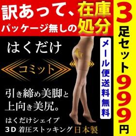 【わけあって、パッケージ無しの在庫処分!3足999円】はくだけ<<<コミット>>> 引き締め美脚と上向き美尻!履くだけでヒップアップ&シェイプアップ♪ 日本製 3D 着圧ストッキング