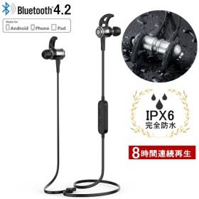 高音質ワイヤレスイヤホン ブルートゥースイヤホン Bluetooth 4.2 ヘッドセット マイク内蔵 ハンズフリー 超長待機 IPX6防水防汗 ネックバンド式 長時間連続再生
