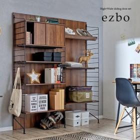 耐震構造/簡単組立/組み替え可能 収納棚 リビングラック 食器棚 キッチン収納 スチール おしゃれ シェルフ スリム ezbo(イジボ) 2+4+5x5+6+9
