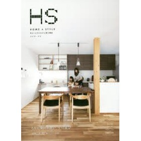 【新品】【本】エイチ・エス HOME & STYLE Vol.14(2018Autumn & Winter) 住まいと生き方の上質な関係 ともに暮らす想いその喜