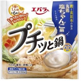 エバラ プチッと鍋 塩ちゃんこ鍋 ( 1人分6コ入2コセット )/ プチッと鍋