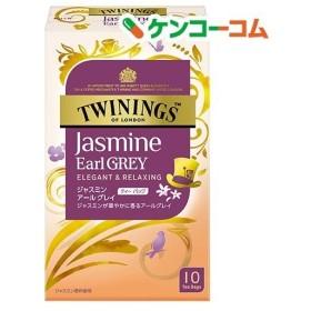 トワイニング ジャスミン アール グレイ ( 2.0g10袋入2コセット )/ トワイニング(TWININGS)