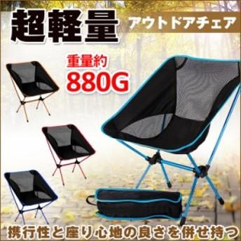 アウトドアチェア レジャーチェア ポータブル 折りたたみ 椅子 ポータブル 持ち運び 折り畳みイス ad026