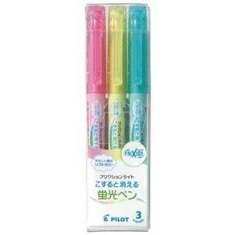 消せる蛍光ペン フリクションライト 3色セット