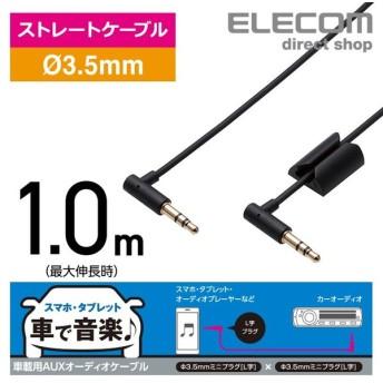 エレコム 車載用 スマホ タブレット ステレオ ミニプラグ 3.5mm AUXオーディオケーブル オスL字-オスL字 スリム 音楽 車 ブラック 1.0m┃MPA-C35LL10BK
