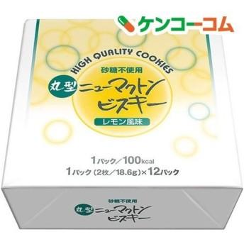 キッセイ 丸型ニューマクトン ビスキー レモン風味 ( 1パック(2枚入)12パック )/ キッセイ
