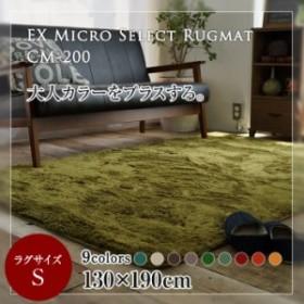 【送料無料】EXマイクロセレクトラグマットCM-200(130×190cm)【代引不可】【3営業日後の発送】