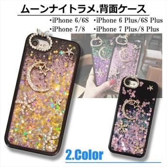 【おまけ付き】iPhone6 iPhone6Plus 6sPlus iPhone7 plus iPhone8 8Plus ムーンライト ラメ 背面ケース スマホケース 背面ケース 月 星 ハート 夢
