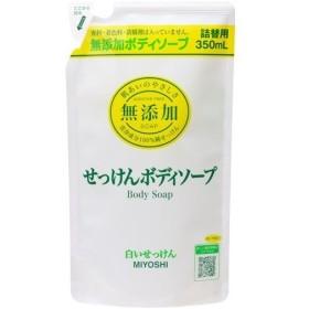 ミヨシ石鹸 無添加ボディソープ 白いせっけん リフィル ( 350mL2コセット )/ ミヨシ無添加シリーズ