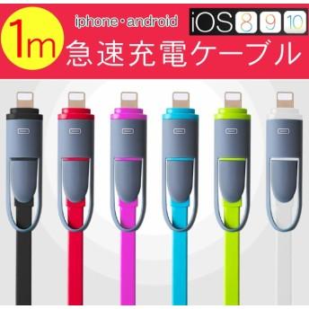 1人5本まで!充電ケーブル 2in1 【Lightning+Micro】 ライトニング アンドロイド 急速充電コード iphone android iphone7 iphone8 充電器