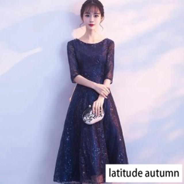 0e035af8cbced パーティードレス 結婚式ドレス 袖あり 紺色 食事会 ウエディングドレス 上品 花嫁 披露宴 レース