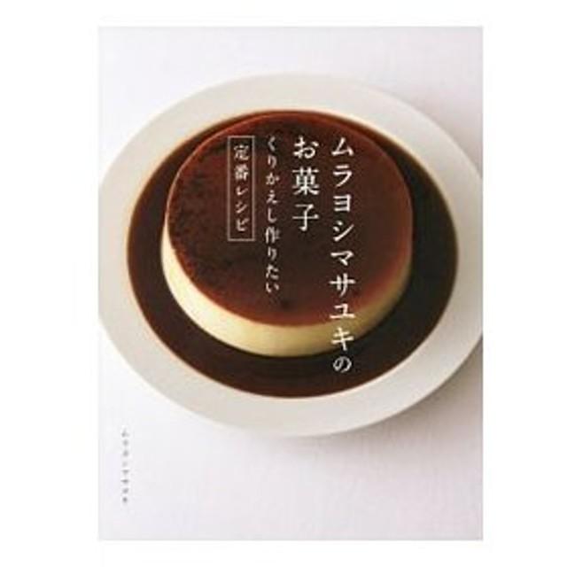 ムラヨシマサユキのお菓子/ムラヨシマサユキ