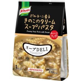 クノール スープデリ ポルチーニ香るきのこのクリームスープパスタ (3食入2コセット)