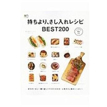 持ちより、さし入れレシピBEST200/エイ出版社