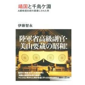 靖国と千鳥ケ淵/伊藤智永
