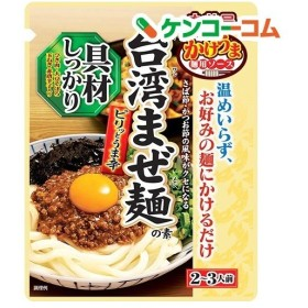 かけうま麺用ソース 台湾まぜ麺の素 ( 2〜3人前3コセット )
