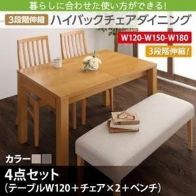 伸長式ダイニングテーブルセット 4点 〔テーブルW120-180+チェア2脚+ベンチ1脚〕