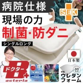 制菌敷き布団 殺菌 防ダニ シングル ロング 日本製 病院仕様 安全性バッチリ 子供用布団に アレルギーの方 在宅医療に 加齢臭 床ずれ対策