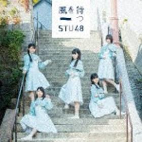 風を待つ(通常盤/Type-D)/STU48[CD+DVD]【返品種別A】
