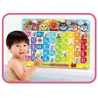 アンパンマン おふろでピタッと!あいうえお教室 おもちゃ こども 子供 知育 勉強 3歳~