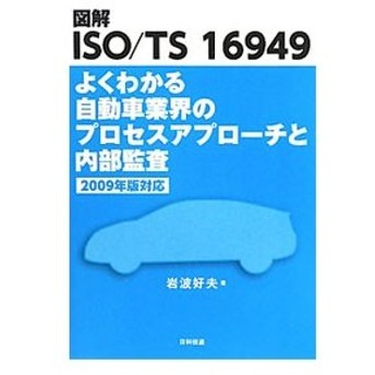 図解ISO/TS 16949よくわかる自動車業界のプロセスアプローチと内部監査/岩波好夫