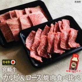 tf <宮崎牛カルビ&ロース食べ比べ焼肉セット+タレセット>2019年10月末迄に順次出荷