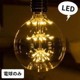 LED電球 照明 裸電球 E26 レトロ おしゃれ ボール型 直径約12.5cm エジソン電球 スパークリングバルブ ヴィンテージ ペンダントライト