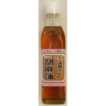 正直村 浜野さんの胡麻油 270g